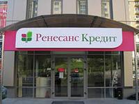 """Фото входа в офис банка """"Ренессанс Кредит"""""""