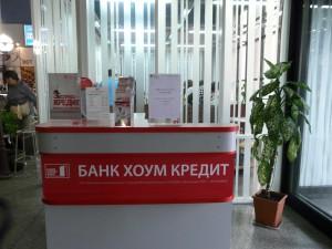 """Фото офиса банка """"Хоум Кредит"""""""