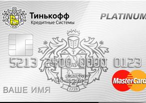 """Кредитная карта """"Тинькофф"""""""