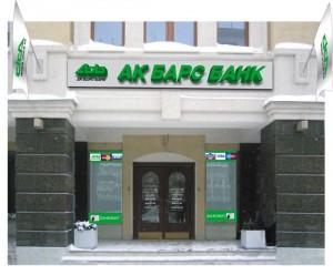 bank_ak_bars_foto_otdeleniya