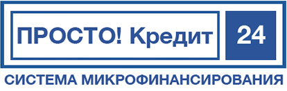 "Логотип ""Просто! Кредит24"""