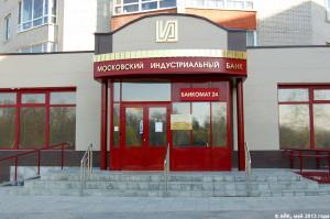 """Фото входа в отделение """"Московского Индустриального Банка"""""""