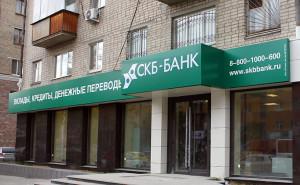 """Фото отделения """"СКБ-Банка"""""""