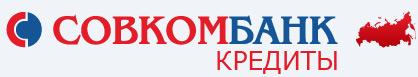 "Логотип ""Совкомбанка"""