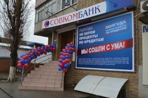 """Фото входа в офис """"Совкомбанка"""""""