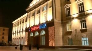 """Фото здания отделения """"Совкомбанка"""""""