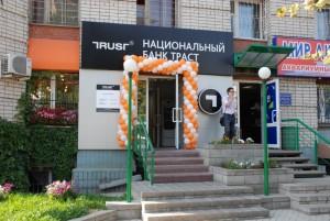 """Фото входа в офис национального банка """"Траст"""""""