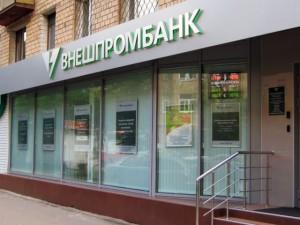Вход в отделение Внешпромбанка