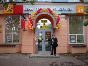 """Фото отделения банка """"Российский капитал"""""""