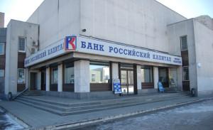 """Фото филиала банка """"Российский капитал"""""""