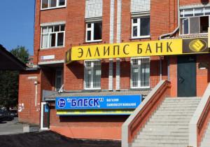 "Фото филиала ""Эллипс Банка"""