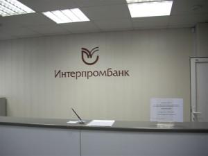 Фото офиса Интерпромбанка