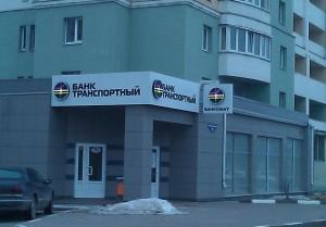"""Фото филиала банка """"Транспортный"""""""