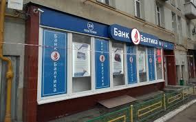 """Фото отделения банка """"Балтка"""""""