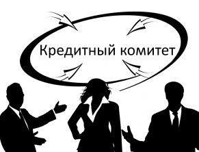 Кредитный комитет банка