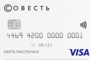 """Оформить кредитную карту """"Совесть"""""""