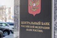 Центральный банк Российской Фередации