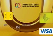 Кредитная карта уральский банк реконструкции и развития