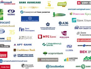 Потребительские кредиты на любые цели без справок и поручителей.