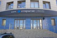 """Банк """"ФК Открытие"""", главный офис"""
