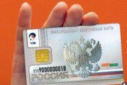 Платежная карта банка России