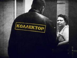 Коллекторы в России