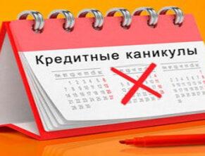 Кредитные каникулы для гражадн России